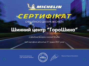Життя у русі з Michelin і ГороШина